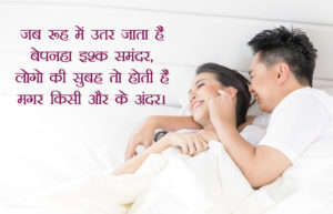 Good-Morning-Love-Status-in-Hindi