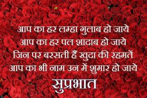 good-morning-love-in-hindi