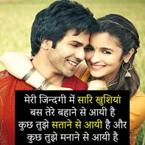 good-morning-romantic-shayari-hindi