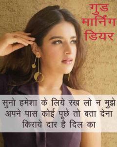 Good-Morning-Love-Quotes-In-Hindi