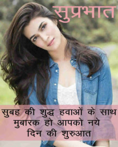 good-morning-inspirational-quotes-with-images-in-hindi