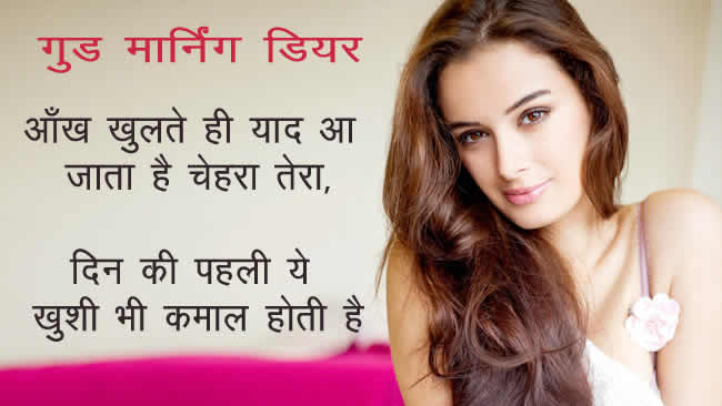 Best 101 Good Morning Quotes In Hindi To Show Your Feelings
