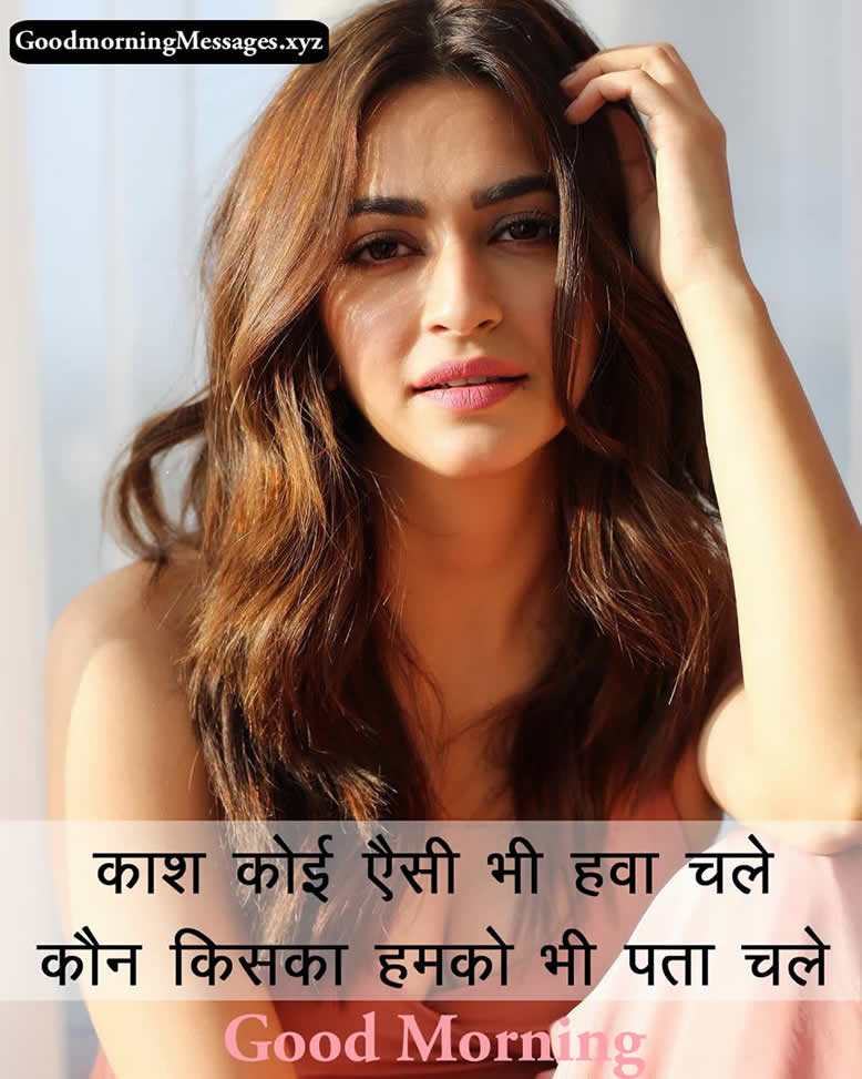 good morning dear quotes hindi