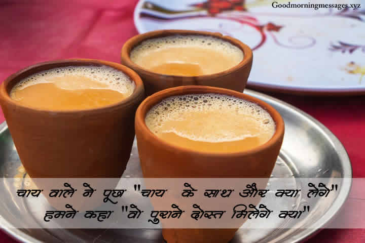 Good-Morning-Coffee-Quotes-in-Hindi