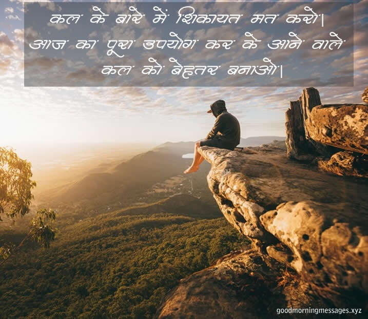 good-morning-nature-images-with-quotes-in-hindi