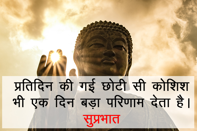 Good Morning Buddha Messages Quotes In Hindi Images Buddha Suprabhat Suvichar