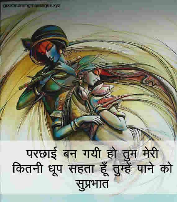 Radha Krishna Good Morning Images Quotes Status Shayari in Hindi