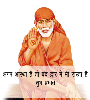 Sai baba good morning images-sai baba good morning image ke saath hindi mein quotes