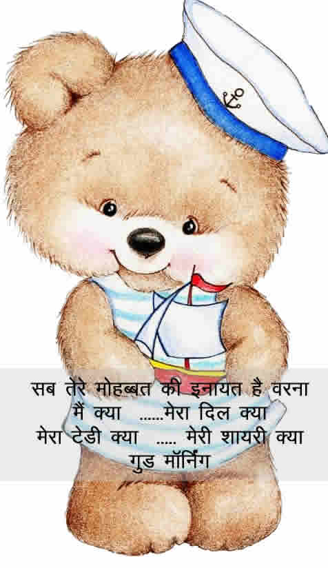 101-Best-Cute-Teddy-bear-good-morning-images-with-quotes-in-Hindi