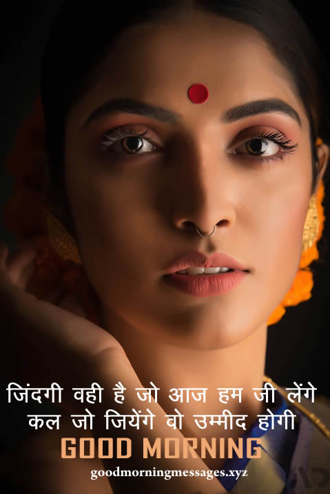 101-Good-Morning-Beautiful-Girl-Images-With-Quotes-In-Hindi