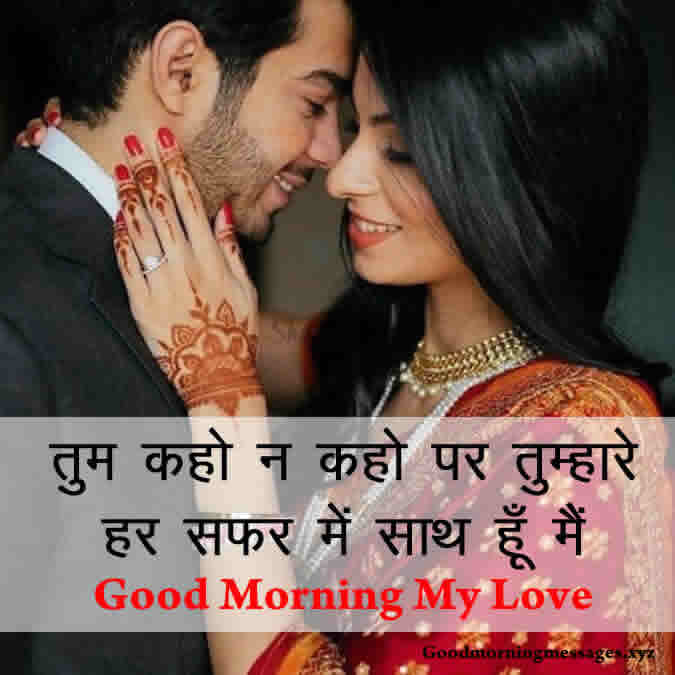 good-morning-images-for-husband