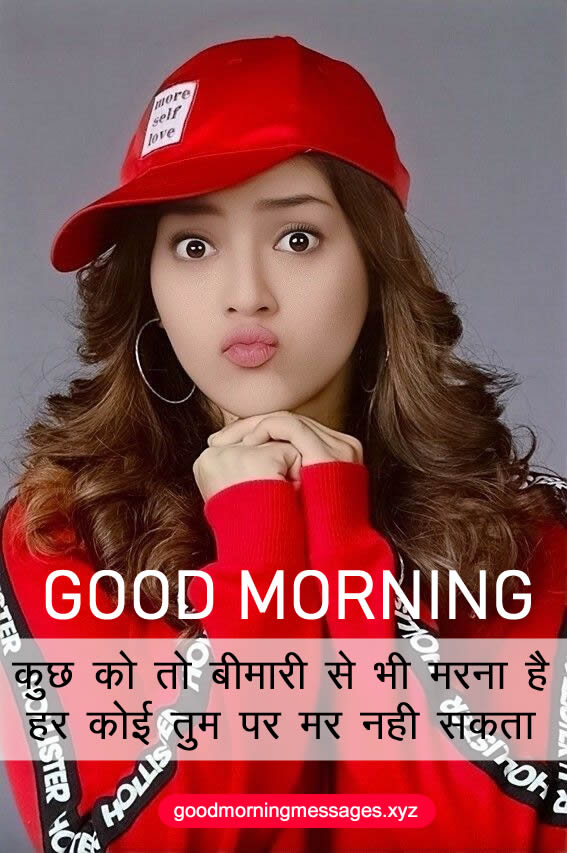 Romantic-Good-Morning-Messages-SMS-For-Girlfriend-In-Hindi