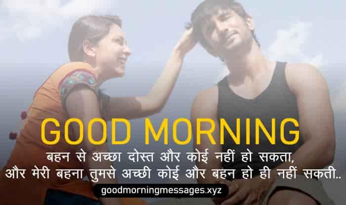 Best-Good-Morning-Message-Sister-Ke-Liye-Good-Morning-Message-For-Sister-In-Hindi