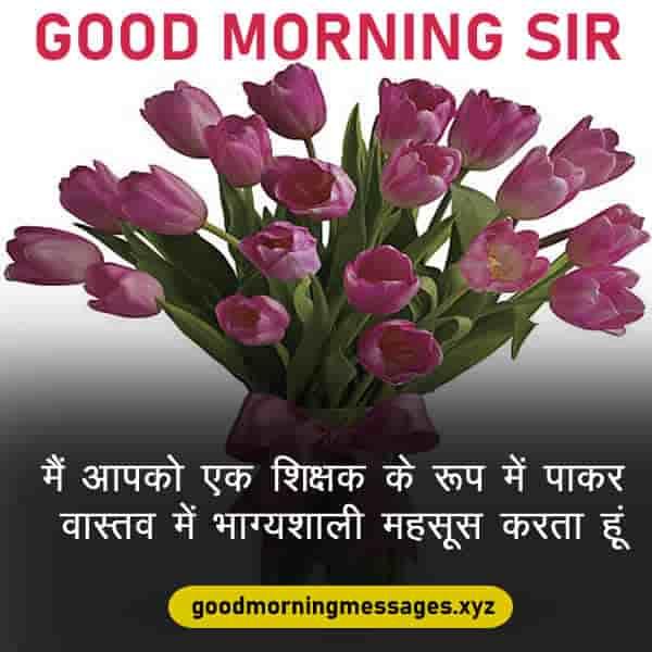 Good-Morning-Sir-Quotes-In- Hindi