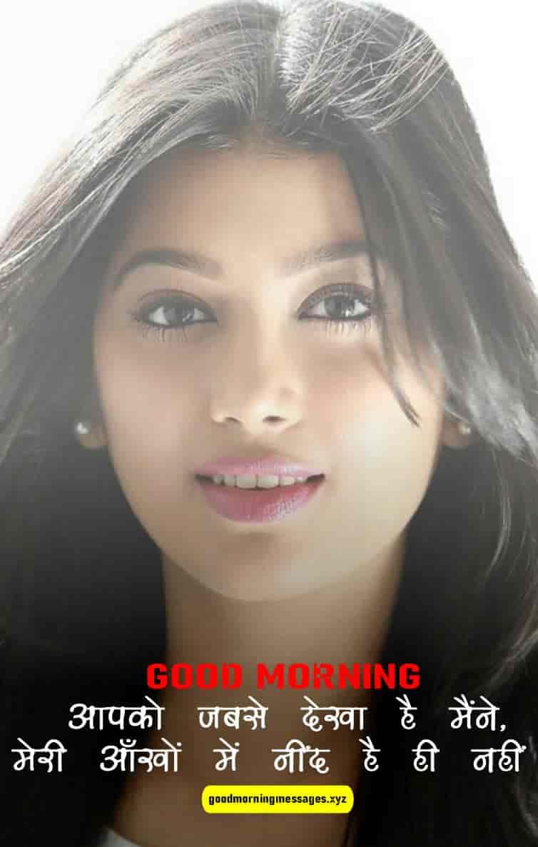 Romantic Good-Morning-Shayari-For-Wife-In-Hindi-Good-Morning-Love-Shayari-For-Wife