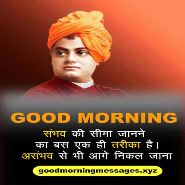 Swam-Vivekananda-Good-Morning-Quotes-1-min